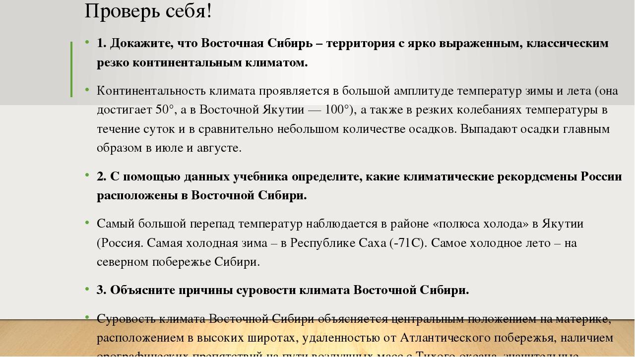 Проверь себя! 1. Докажите, что Восточная Сибирь – территория с ярко выраженны...