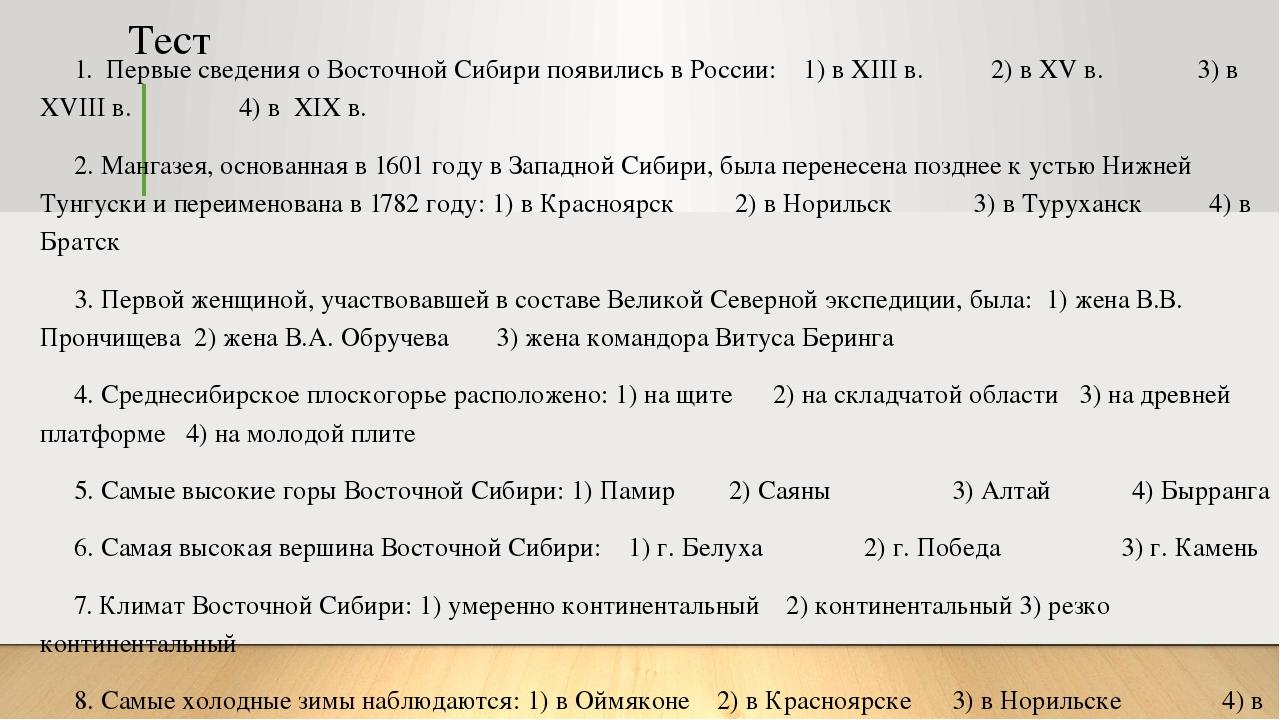 Тест 1. Первые сведения о Восточной Сибири появились в России: 1) в XIII в. 2...