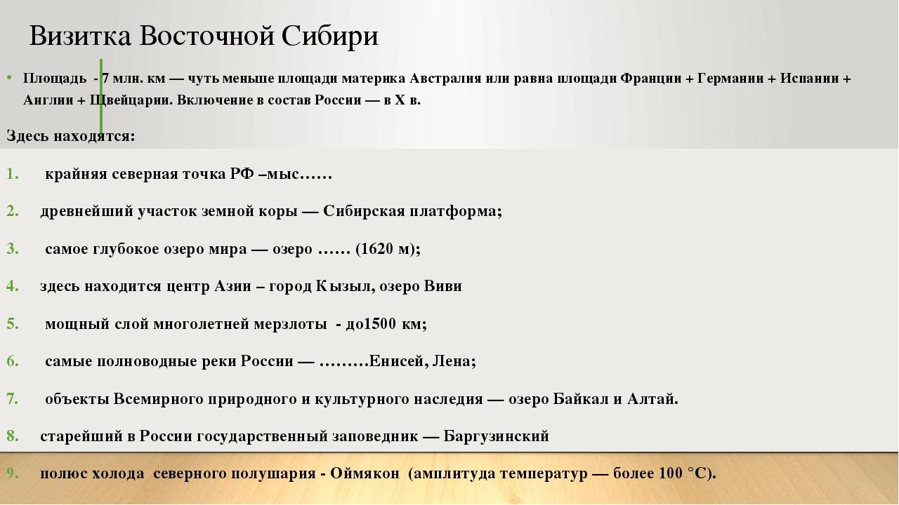 Визитка Восточной Сибири Площадь - 7 млн. км — чуть меньше площади материка А...