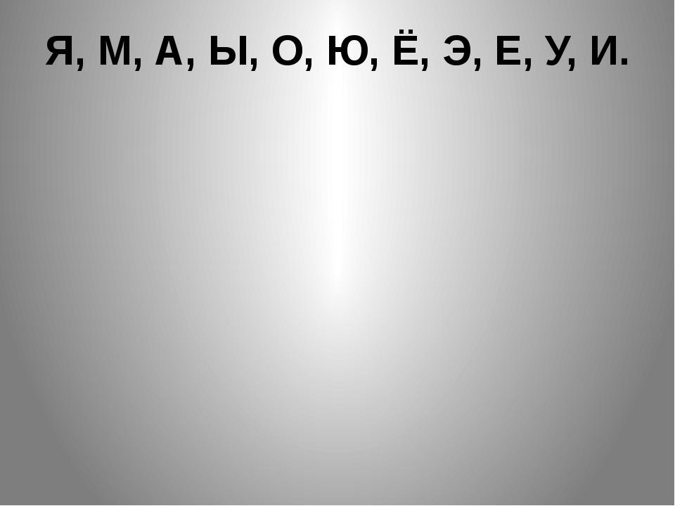 Я, М, А, Ы, О, Ю, Ё, Э, Е, У, И.