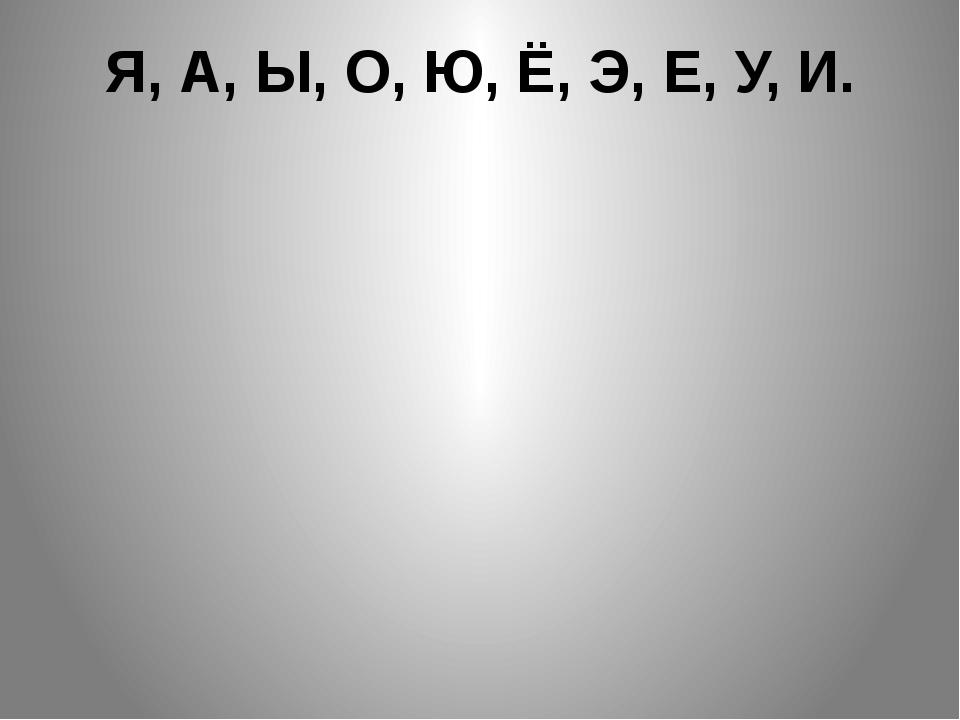 Я, А, Ы, О, Ю, Ё, Э, Е, У, И.