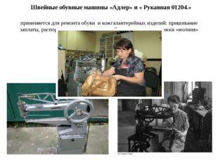 применяется для ремонта обуви и кожгалантерейных изделий: пришивание заплаты