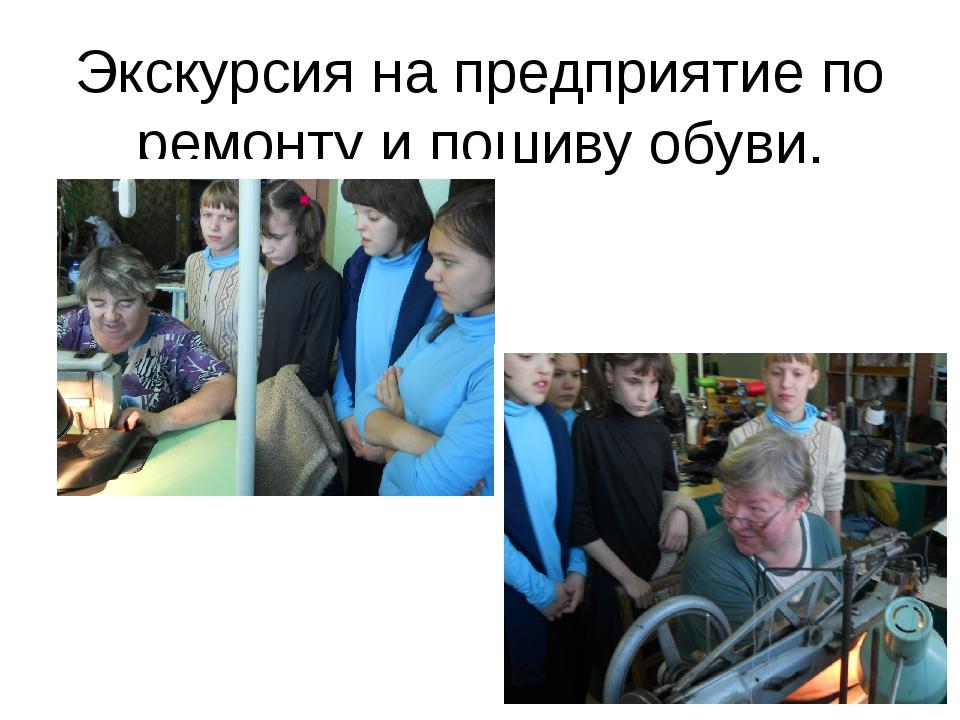 Экскурсия на предприятие по ремонту и пошиву обуви.