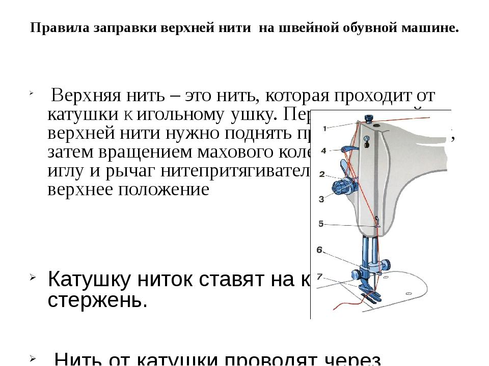 Правила заправки верхней нити на швейной обувной машине. Верхняя нить – это н...