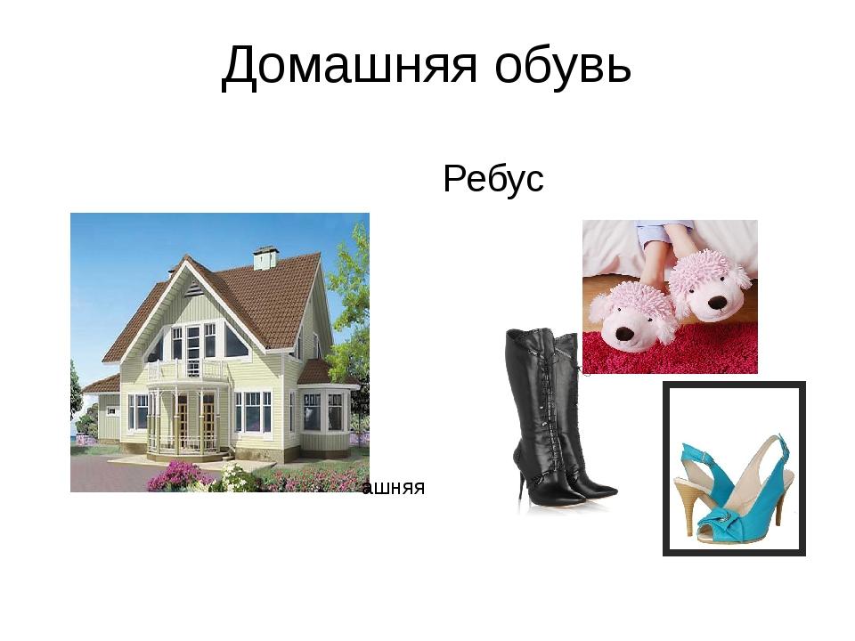 Домашняя обувь Ребус ашняя
