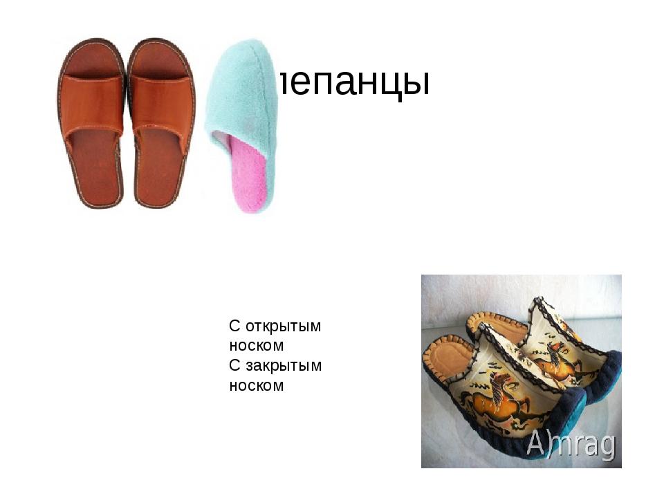 шлепанцы С открытым носком С закрытым носком