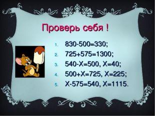 830-500=330; 725+575=1300; 540-Х=500, Х=40; 500+Х=725, Х=225; Х-575=540, Х=11