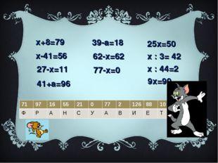х-41=56 х+8=79 27-х=11 41+а=96 39-а=18 62-х=62 77-х=0 25х=50 х : 3= 42 х : 44