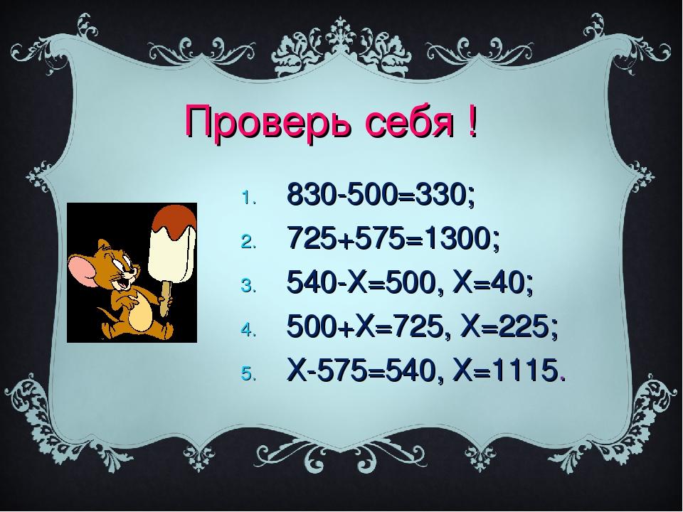 830-500=330; 725+575=1300; 540-Х=500, Х=40; 500+Х=725, Х=225; Х-575=540, Х=11...