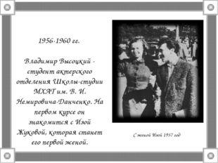 1956-1960 гг. Владимир Высоцкий - студент актерского отделения Школы-студии М