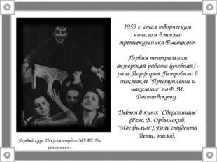1959 г. стал творческим началом в жизни третьекурсника Высоцкого. Первая теат