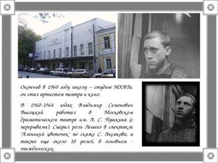 Окончив в 1960 году школу – студию МХАТа, он стал артистом театра и кино. В 1