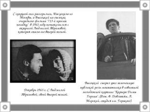 С супругой они рассорились, Иза уехала из Москвы, а Высоцкий на съемках очере