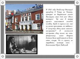 В 1964 году Владимир Высоцкий приходит в Театр на Таганке, который по выражен