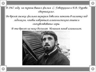 В 1967 году на экраны вышел фильм С. Говорухина и Б.В. Дурова «Вертикаль». Во