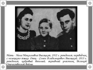 Мать - Нина Максимовна Высоцкая, 1912 г. рождения, переводчик с немецкого язы