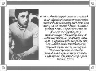 В 70-е годы Высоцкий мало снимался в кино. Периодически на экранах кино можно