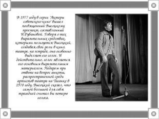 """В 1977 году в серии """"Aктеры советского кино"""" вышел посвященный Высоцкому прос"""