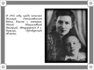 В 1941 году, когда началась Великая Отечественная война, вместе с матерью, Ни