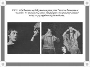 """В 1971 году Высоцкому доверяют сыграть роль Гамлета в спектакле """"Гамлет"""" (У."""
