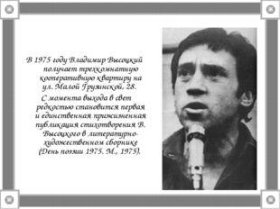 В 1975 году Владимир Высоцкий получает трехкомнатную кооперативную квартиру н