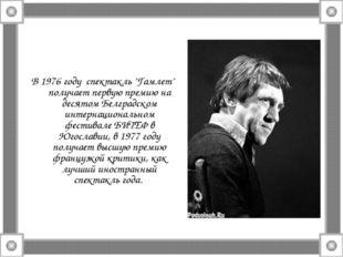 """В 1976 году спектакль """"Гамлет"""" получает первую премию на десятом Белградском"""