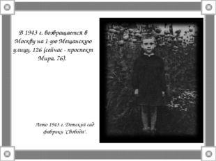 """Лето 1943 г. Детский сад фабрики """"Свобода"""". В 1943 г. возвращается в Москву н"""
