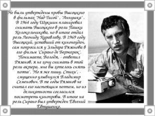 """Не были утверждены пробы Высоцкого в фильмах """"Над Тисой"""" , """"Аннушка"""" . В 1964"""