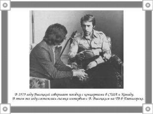 В 1979 году Высоцкий совершает поездку с концертами в США и Канаду. В этом же