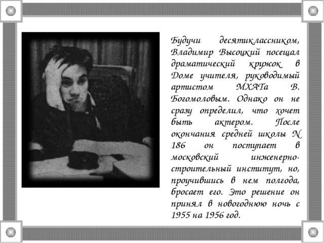 Будучи десятиклассником, Владимир Высоцкий посещал драматический кружок в Дом...