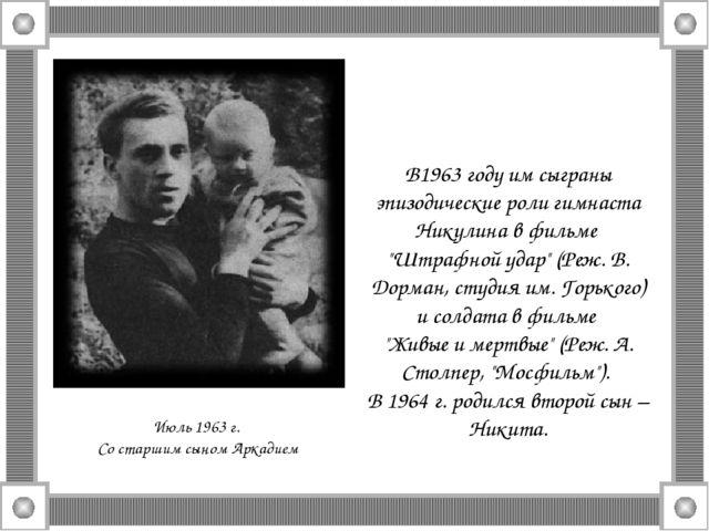 """В1963 году им сыграны эпизодические роли гимнаста Никулина в фильме """"Штрафной..."""