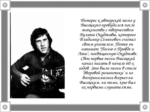 Интерес к авторской песне у Высоцкого пробудился после знакомства с творчеств...