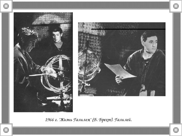 "1966 г. ""Жизнь Галилея"" (Б. Брехт). Галилей."
