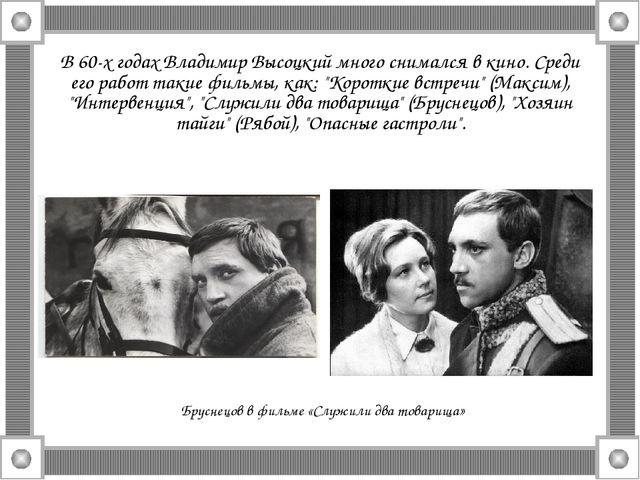 В 60-х годах Владимир Высоцкий много снимался в кино. Среди его работ такие ф...