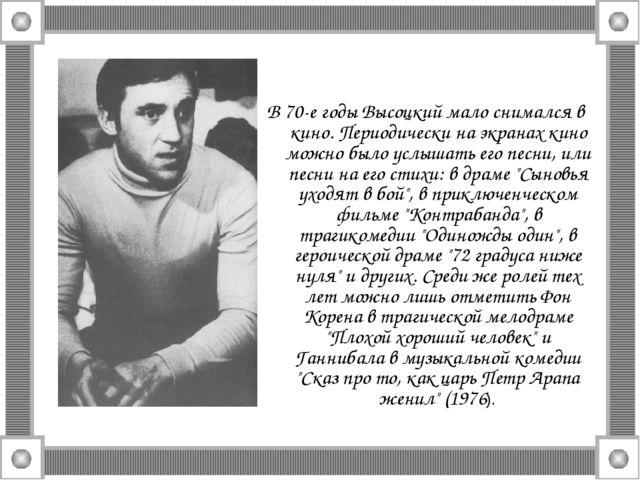 В 70-е годы Высоцкий мало снимался в кино. Периодически на экранах кино можно...