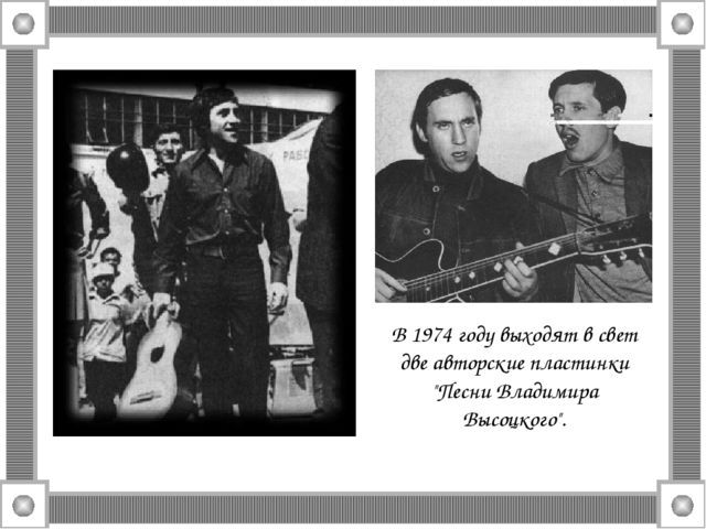 """В 1974 году выходят в свет две авторские пластинки """"Песни Владимира Высоцкого""""."""