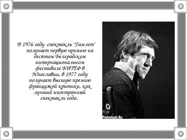 """В 1976 году спектакль """"Гамлет"""" получает первую премию на десятом Белградском..."""