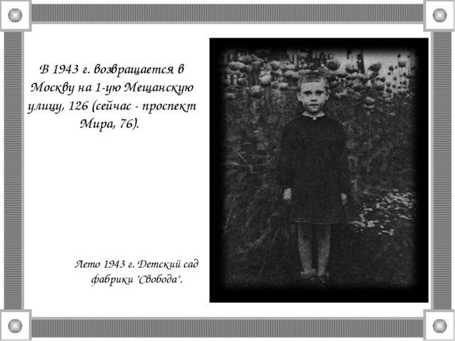 """Лето 1943 г. Детский сад фабрики """"Свобода"""". В 1943 г. возвращается в Москву н..."""