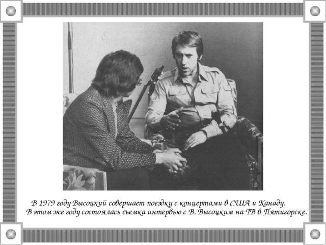 В 1979 году Высоцкий совершает поездку с концертами в США и Канаду. В этом же...