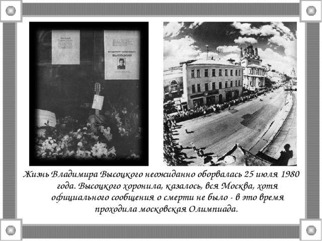 Жизнь Владимира Высоцкого неожиданно оборвалась 25 июля 1980 года. Высоцкого...