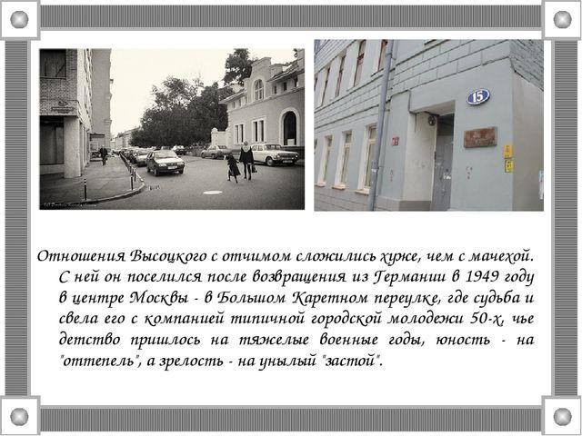 Отношения Высоцкого с отчимом сложились хуже, чем с мачехой. С ней он поселил...