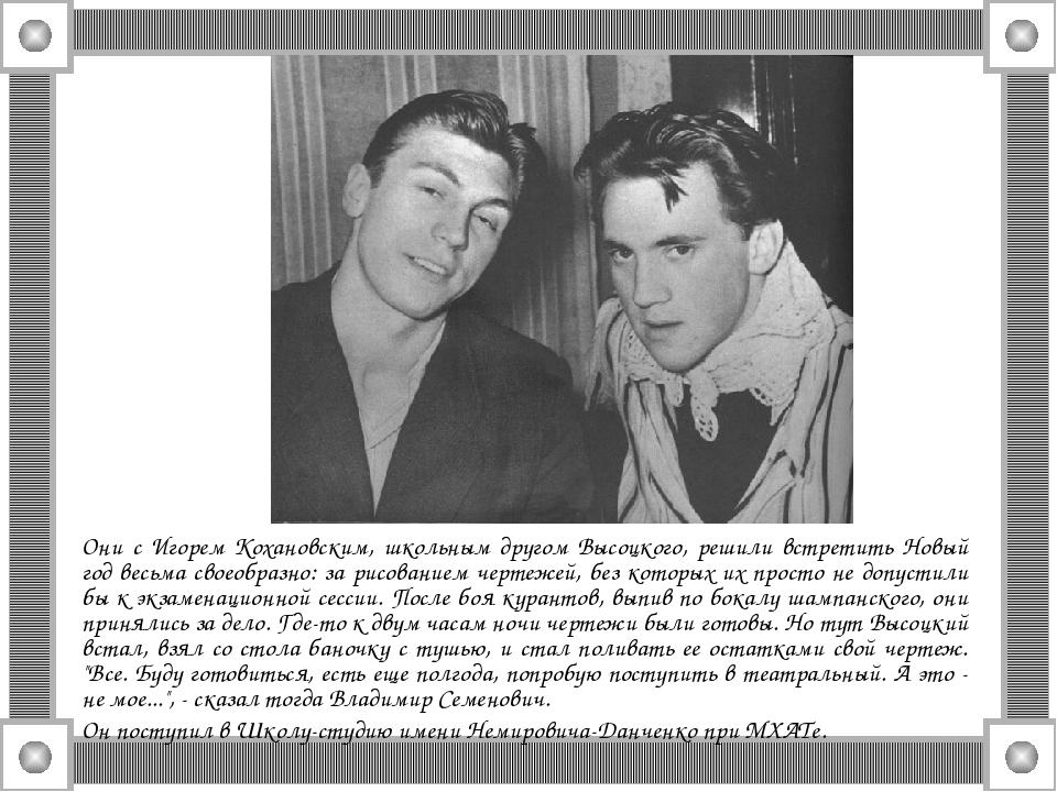 Они с Игорем Кохановским, школьным другом Высоцкого, решили встретить Новый г...