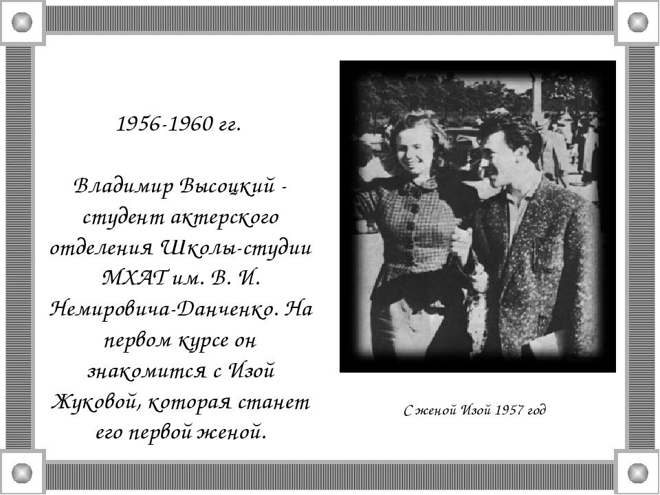 1956-1960 гг. Владимир Высоцкий - студент актерского отделения Школы-студии М...