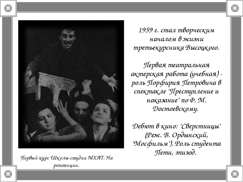 1959 г. стал творческим началом в жизни третьекурсника Высоцкого. Первая теат...