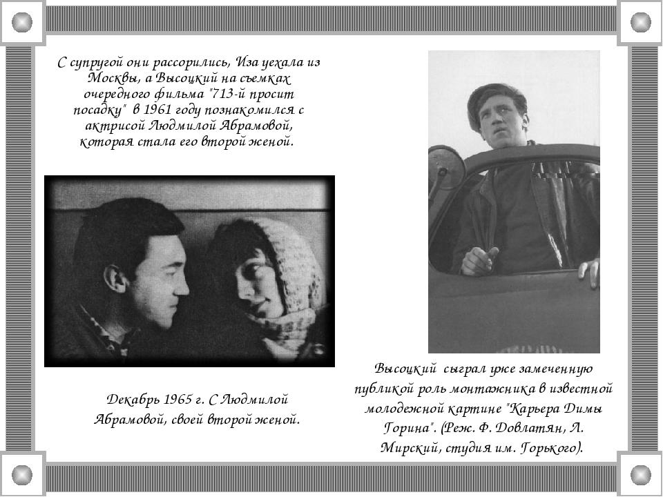 С супругой они рассорились, Иза уехала из Москвы, а Высоцкий на съемках очере...