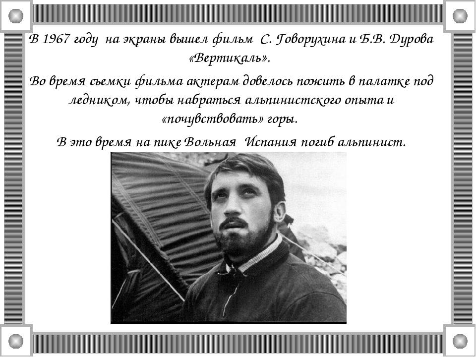 В 1967 году на экраны вышел фильм С. Говорухина и Б.В. Дурова «Вертикаль». Во...