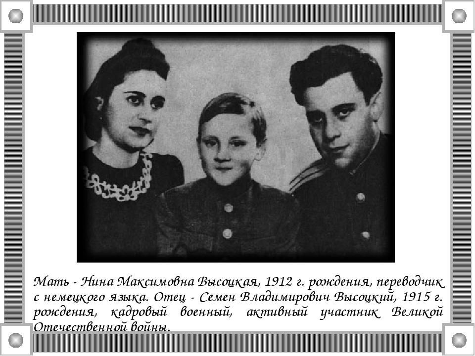 Мать - Нина Максимовна Высоцкая, 1912 г. рождения, переводчик с немецкого язы...