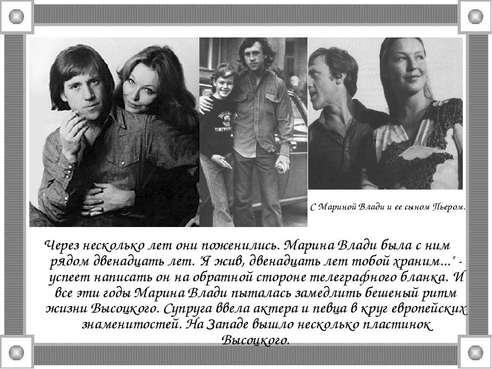 Через несколько лет они поженились. Марина Влади была с ним рядом двенадцать...