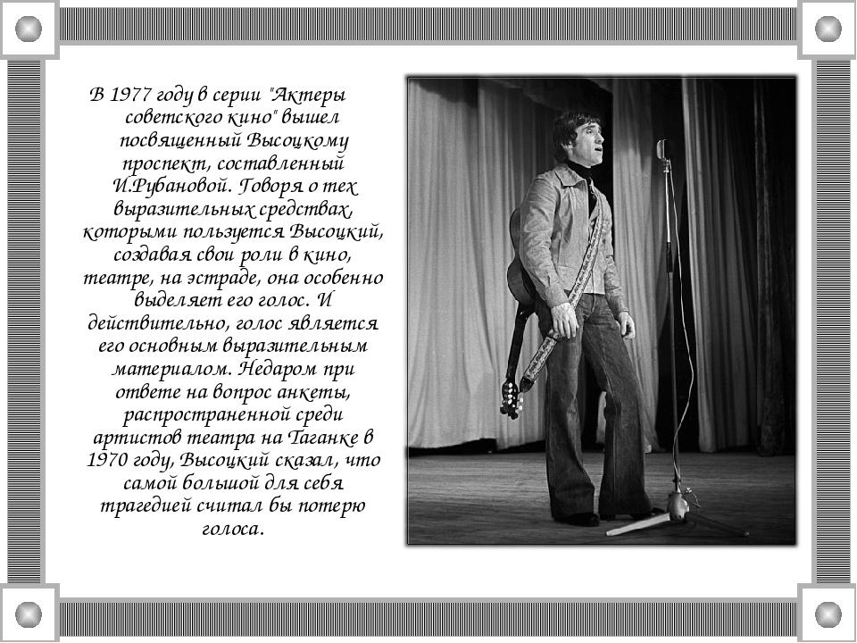 """В 1977 году в серии """"Aктеры советского кино"""" вышел посвященный Высоцкому прос..."""
