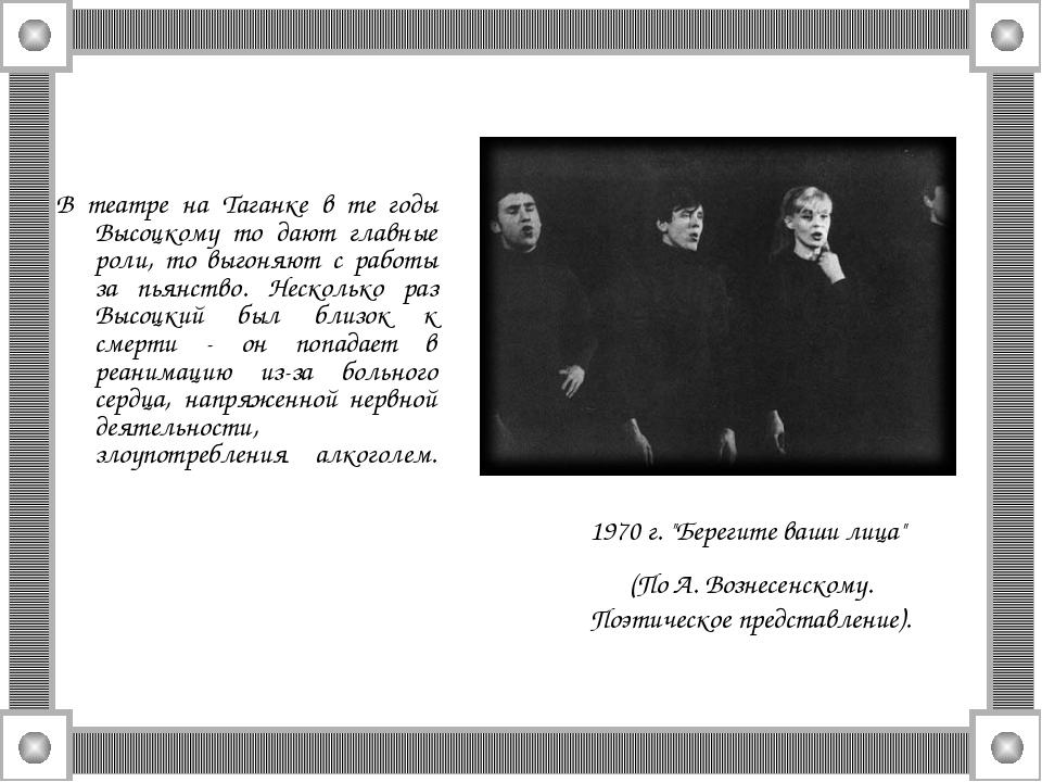 В театре на Таганке в те годы Высоцкому то дают главные роли, то выгоняют с р...
